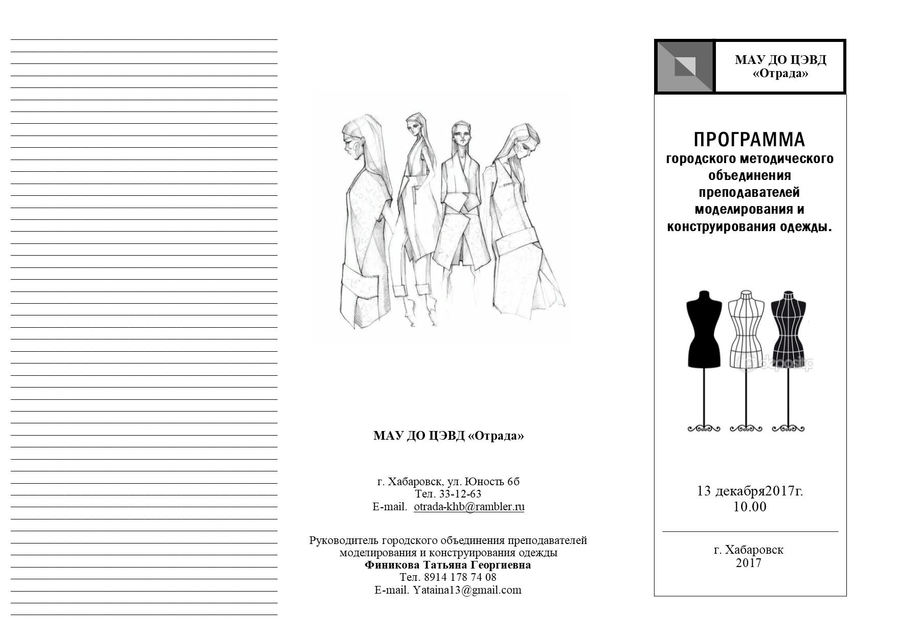 Конструирование и моделирование одежды программа скачать