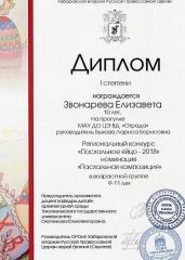 """Победа в конкурсе """"Пасхальное яйцо-2018"""""""