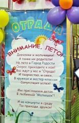 """Выставка-ярмарка """"Летний отдых-2018"""""""
