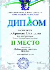 """поздравляем победителей конкурса """"Новогодние каникулы"""""""