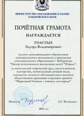 Народный учитель - учитель для народа