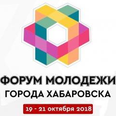 форум молодежи г. хабаровска