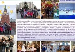 Рождественские звезды. Москва