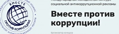 """Международный конкурс """"Вместе против коррупции"""""""
