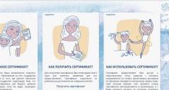 Регистрация на портале ПФДО