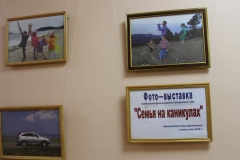 "фото-выставка ""Семья на каникулах"""