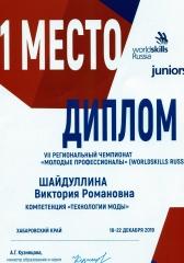 Наши победы в WorldSkills