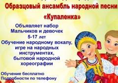 """Набор в ансамбль народной песни """"Купаленка"""""""