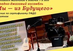 эстрадно-джазовый ансамбль мы - из будущего приглашает