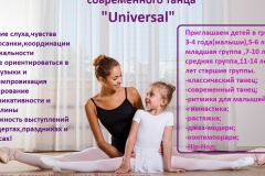 universal приглашает