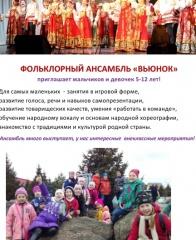 """фольклорный ансамбль """"Вьюнок"""" приглашает"""