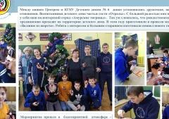 """Мастер-класс от """"Амурских тигриц"""""""