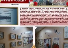 Мы помним твой подвиг, Ленинград